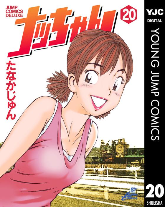 ナッちゃん 20-電子書籍-拡大画像