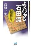 よくわかる石田流-電子書籍