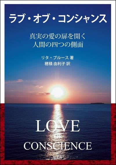 ラブ・オブ・コンシャンス――真実の愛の扉を開く人間の四つの側面-電子書籍
