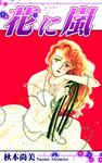 花に嵐-電子書籍