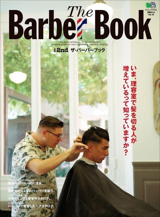 別冊2nd Vol.16 ザ・バーバーブック-電子書籍-拡大画像