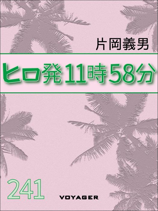 ヒロ発11時58分拡大写真