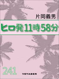 ヒロ発11時58分-電子書籍