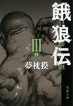 餓狼伝 : III-電子書籍