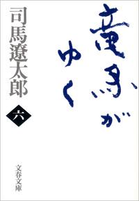 竜馬がゆく(六)-電子書籍