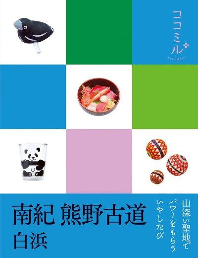 ココミル 南紀 熊野古道 白浜(2017年版)-電子書籍