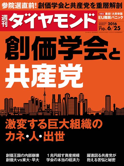 週刊ダイヤモンド 16年6月25日号拡大写真