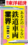 あなたの知らない鉄道車両業界―週刊東洋経済eビジネス新書No.06-電子書籍