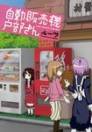 自動販売機 戸部さん-電子書籍