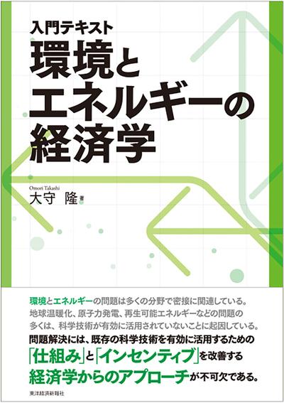 入門テキスト 環境とエネルギーの経済学-電子書籍