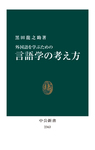 外国語を学ぶための 言語学の考え方-電子書籍