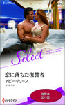 恋に落ちた復讐者【ハーレクイン・セレクト版】-電子書籍