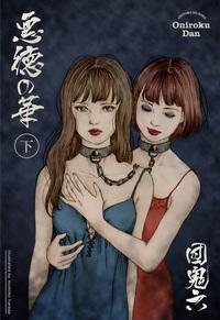 悪徳の華 下巻-電子書籍