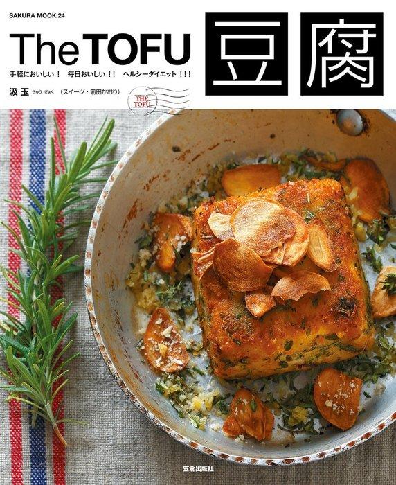 The豆腐 手軽においしい!毎日おいしい!!ヘルシーダイエット!!!-電子書籍-拡大画像