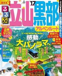 るるぶ立山 黒部 アルペンルート'17-電子書籍