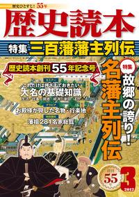 歴史読本2012年3月号電子特別版「三百藩藩主列伝」