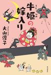 牛姫の嫁入り-電子書籍