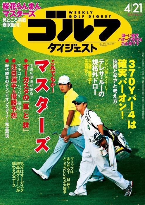 週刊ゴルフダイジェスト 2015/4/21号拡大写真