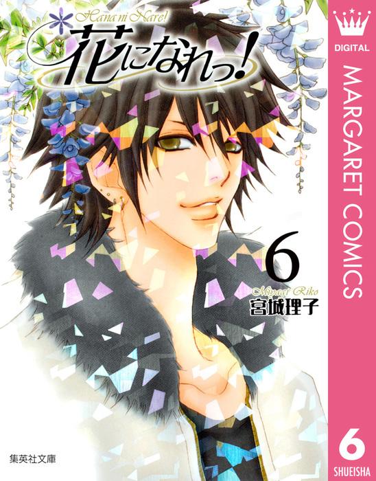 花になれっ! 6-電子書籍-拡大画像