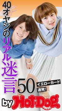 バイホットドッグプレス 40オヤジのリアル迷言50 2015年 8/7号