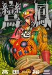 鸞鳳(1)-電子書籍