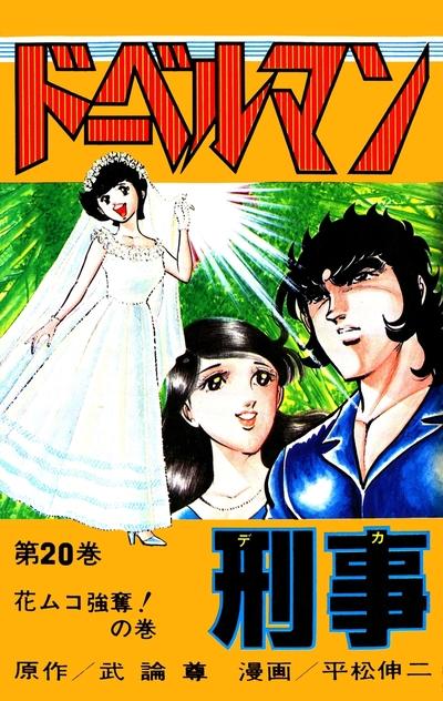 ドーベルマン刑事 第20巻-電子書籍
