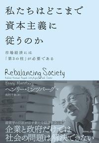 私たちはどこまで資本主義に従うのか-電子書籍