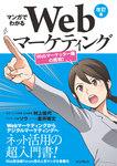 マンガでわかるWebマーケティング 改訂版 Webマーケッター瞳の挑戦!-電子書籍