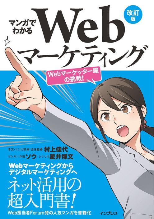 マンガでわかるWebマーケティング 改訂版 Webマーケッター瞳の挑戦!拡大写真