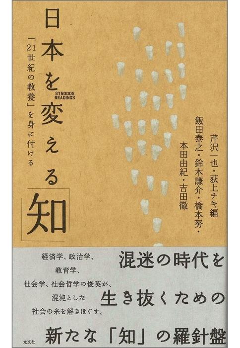 日本を変える「知」~「21世紀の教養」を身に付ける~拡大写真