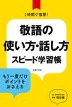 敬語の使い方・話し方 スピード学習帳-電子書籍