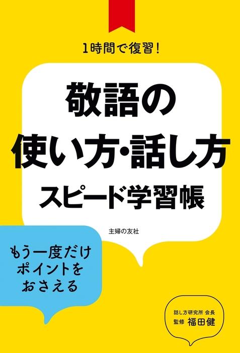 敬語の使い方・話し方 スピード学習帳-電子書籍-拡大画像