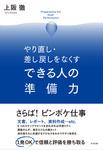 やり直し・差し戻しをなくす できる人の準備力-電子書籍