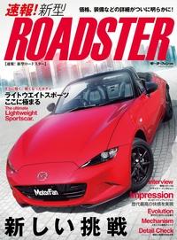 モーターファン別冊 ニューモデル速報 速報! 新型ロードスター