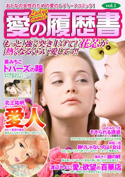 愛の履歴書Vol.1-電子書籍