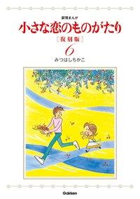 小さな恋のものがたり 復刻版6