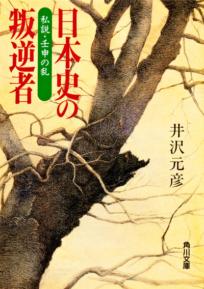 日本史の叛逆者 私説・壬申の乱-電子書籍