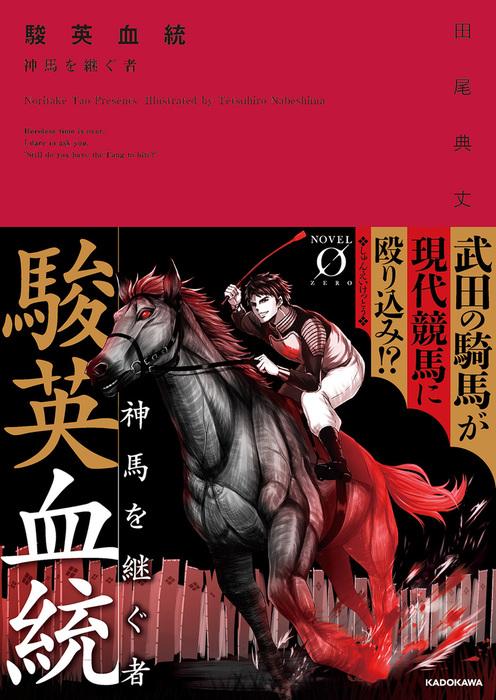 駿英血統 神馬を継ぐ者拡大写真