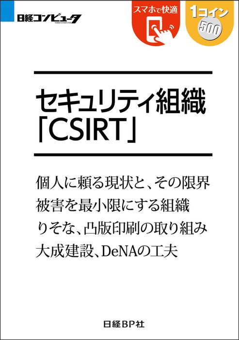 セキュリティ組織CSIRT(日経BP Next ICT選書)拡大写真