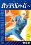 蒼き宇宙より君へ(6)-電子書籍