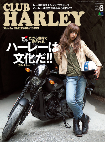 CLUB HARLEY 2015年6月号 Vol.179-電子書籍