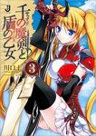 千の魔剣と盾の乙女: 3-電子書籍