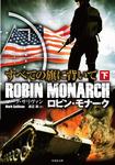 ロビン・モナーク すべての旗に背いて 下-電子書籍