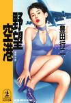 野望空港-電子書籍