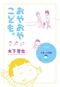 【分冊版】おやおやこども。(2歳~3歳編)-電子書籍