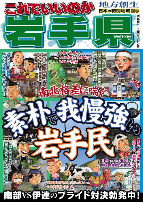 日本の特別地域 特別編集69 これでいいのか 岩手県-電子書籍-拡大画像