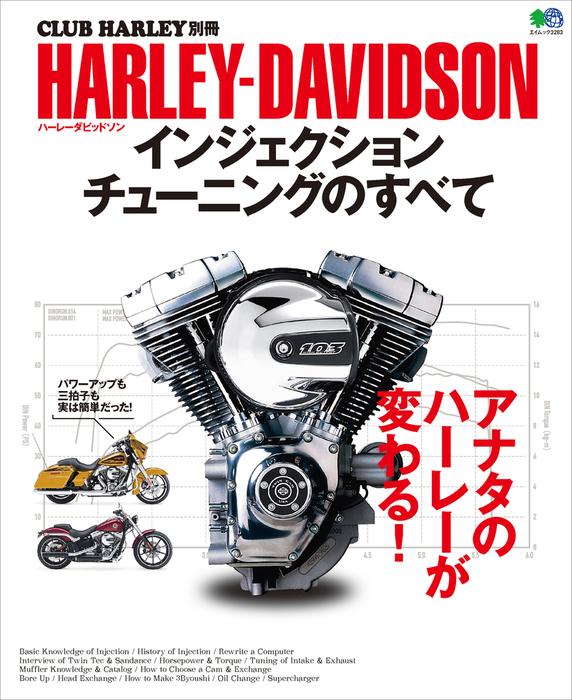 HARLEY‐DAVIDSON インジェクションチューニングのすべて-電子書籍-拡大画像