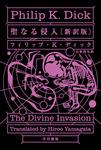 聖なる侵入〔新訳版〕-電子書籍