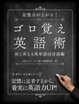 記憶力が上がる!ゴロ覚え英語術 似て非なる英単語―同音語編―-電子書籍
