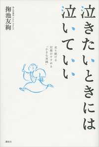 泣きたいときには泣いていい 走り続ける尼僧がすすめる「小さな実践」-電子書籍
